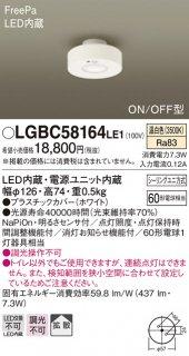 LGBC58164LE1 T区分 トイレ灯 LED パナソニック