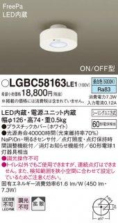 LGBC58163LE1 T区分 トイレ灯 LED パナソニック