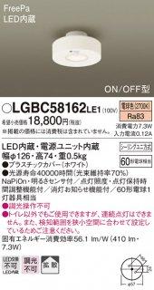 LGBC58162LE1 T区分 トイレ灯 LED パナソニック