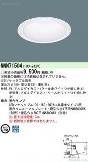 NNN71504 N区分 ダウンライト 一般形 ランプ別売 LED パナソニック