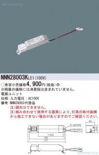 NNN28003KLE1 ダウンライト オプション パナソニック