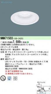 NNN71503 N区分 ダウンライト 一般形 ランプ別売 LED パナソニック