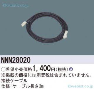 NNN28020 N区分 ダウンライト オプション パナソニック