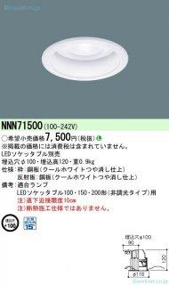 NNN71500 N区分 ダウンライト 一般形 ランプ別売 LED パナソニック