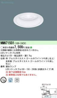 NNN71501 N区分 ダウンライト 一般形 ランプ別売 LED パナソニック