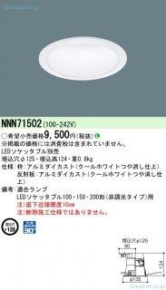 NNN71502 N区分 ダウンライト 一般形 ランプ別売 LED パナソニック