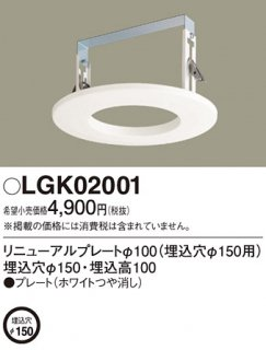 LGK02001 T区分 ダウンライト オプション パナソニック