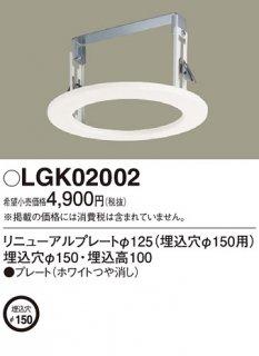 LGK02002 T区分 ダウンライト オプション パナソニック