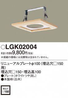 LGK02004 T区分 ダウンライト オプション パナソニック