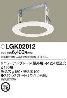 LGK02012 T区分 ダウンライト オプション パナソニック
