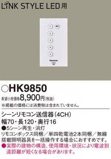 HK9850 リモコン送信器 リモコン単品 パナソニック