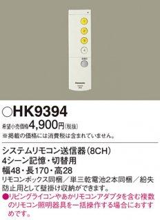 HK9394 N区分 リモコン送信器 リモコン単品 パナソニック