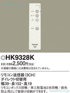 HK9328K リモコン送信器 リモコン単品 パナソニック