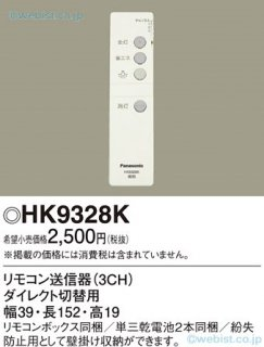 HK9328K N区分 リモコン送信器 リモコン単品 パナソニック