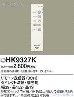 HK9327K N区分 リモコン送信器 リモコン単品 パナソニック