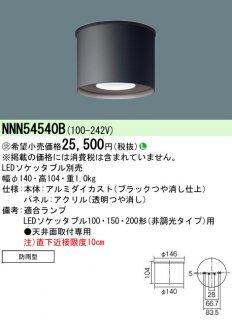 NNN54540B  N区分 受注生産品  ポーチライト 軒下用 ランプ別売 LED パナソニック