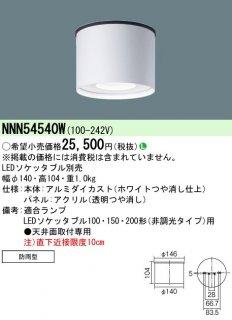 NNN54540W  N区分 ポーチライト 軒下用 ランプ別売 LED パナソニック