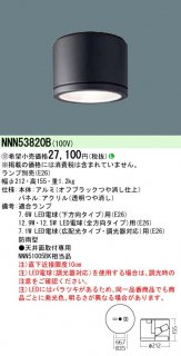 NNN53820B  N区分 受注生産品  ポーチライト 軒下用 ランプ別売 LED パナソニック