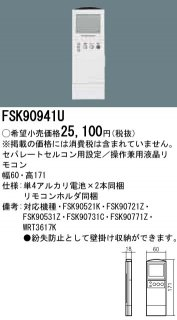 FSK90941U  N区分 リモコン送信器 リモコン単品 パナソニック