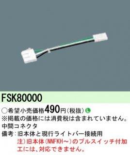 FSK80000  N区分 ベースライト オプション 中間コネクタ パナソニック