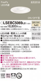LSEBC5069LE1 (LGDC1102VLE1相当品) T区分 トイレ灯 LED パナソニックLS(Panasonic)