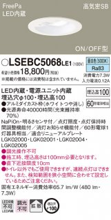 LSEBC5068LE1 (LGDC1102NLE1相当品) T区分 トイレ灯 LED パナソニックLS(Panasonic)
