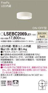 LSEBC2069LE1 (LGBC58064LE1相当品) T区分 トイレ灯 LED パナソニックLS(Panasonic)