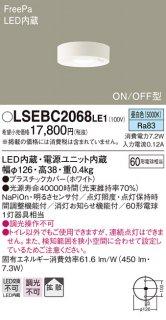 LSEBC2068LE1 (LGBC58063LE1相当品) T区分 トイレ灯 LED パナソニックLS(Panasonic)