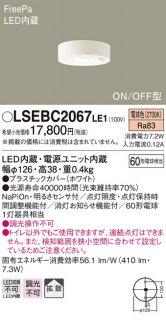 LSEBC2067LE1 (LGBC58062LE1相当品) T区分 トイレ灯 LED パナソニックLS(Panasonic)