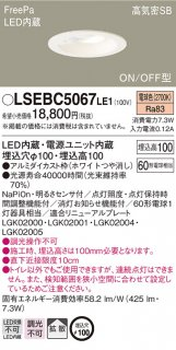 LSEBC5067LE1 (LGDC1102LLE1相当品) T区分 トイレ灯 LED パナソニックLS(Panasonic)