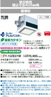 FY-15ZB3 気調・熱交換形換気扇 パナソニック換気扇(Panasonic)