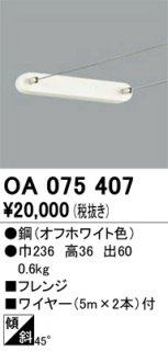 OA075407  T区分 スポットライト オーデリック