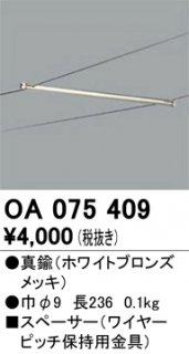 OA075409  T区分 スポットライト オーデリック