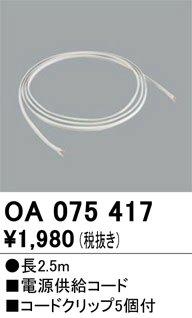 OA075417  T区分 スポットライト オーデリック