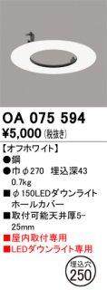 OA075594  T区分 ダウンライト オプション ホールカバー オーデリック