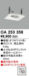 OA253356  T区分 ダウンライト オプション ホールカバー オーデリック