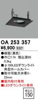 OA253357  T区分 ダウンライト オプション ホールカバー オーデリック
