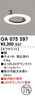 OA075597  T区分 ダウンライト オプション ホールカバー オーデリック