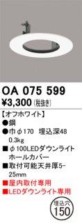 OA075599  T区分 ダウンライト オプション ホールカバー オーデリック