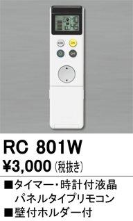 RC801W  H区分 リモコン送信器 リモコン単品 オーデリック
