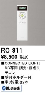 RC911  T区分 リモコン送信器 リモコン単品 コネクテッドライティング専用 オーデリック