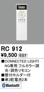 RC912  T区分 リモコン送信器 リモコン単品 コネクテッドライティング専用 オーデリック