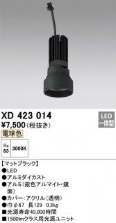 XD423014  T区分 ランプ類 LEDユニット 交換用光源ユニットのみ LED オーデリック