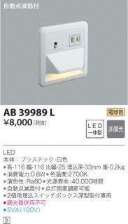 AB39989L ブラケット フットライト 小泉照明