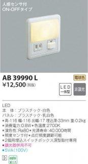 AB39990L ブラケット フットライト 小泉照明
