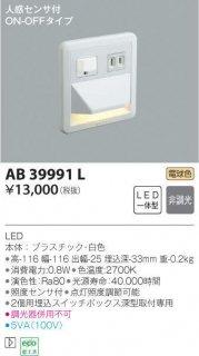 AB39991L ブラケット フットライト 小泉照明