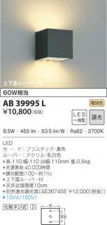 AB39995L ブラケット 一般形 小泉照明