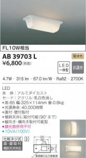 AB39703L ブラケット 一般形 小泉照明