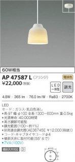 AP47587L ペンダント 小泉照明