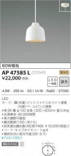 AP47585L ペンダント 小泉照明